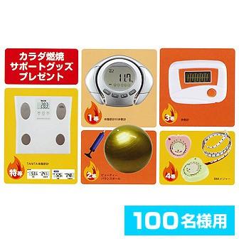 カラダ燃焼サポートグッズプレゼント(100名様用)