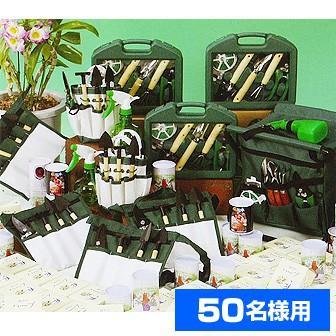 ハッピーガーデニングプレゼント(50名様用)