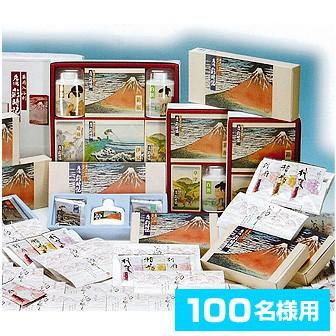 名湯・夢気分プレゼント(100名様用)