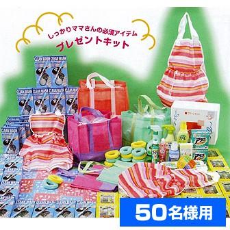 しっかりママさん応援グッズプレゼント(50名様用)