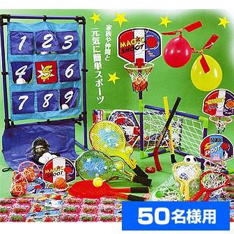 元気にスポーツプレゼント(50名様用)