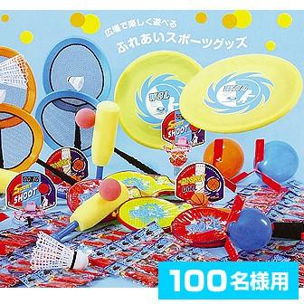 ふれあいスポーツプレゼント(100名様用)