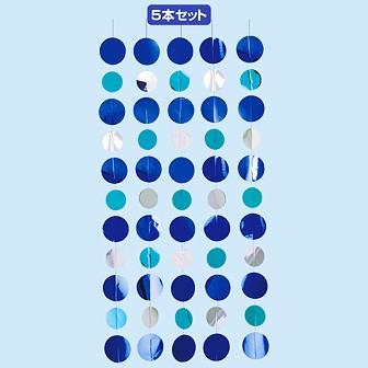 水玉ドットチェーン(5本入)