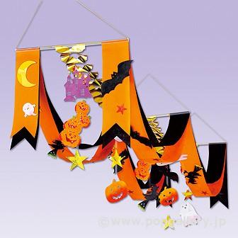 ハロウィンプリーツ2連ペナント