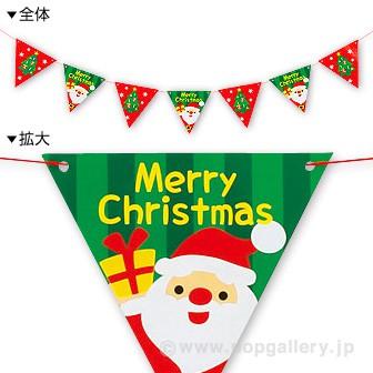 クリスマスフラッグガーランド