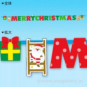 クリスマスペーパーバナー