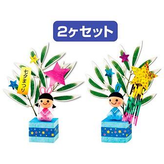 おり姫・ひこ星スタンド(2ヶ1セット)