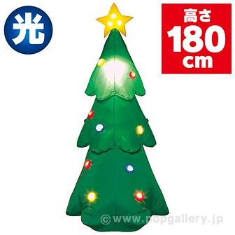 エアブロー LEDツリー(高さ:180cm )