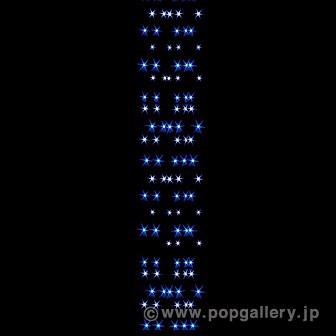 防滴200球LEDナイアガラライト(ホワイト/ブルー)