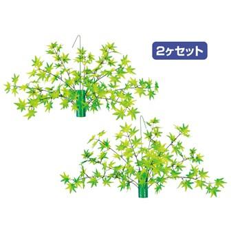 ペア楓エコセンター(2ヶセット)