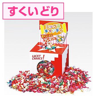 ミックスキャンディすくいどりプレゼント(約150名様用)