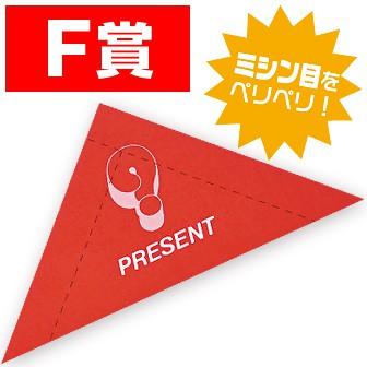 スピード三角クジ F賞