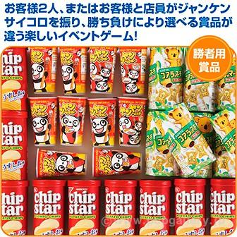 じゃんけんサイコロバトル お菓子(60名様用)