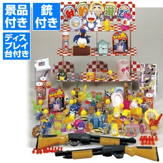 おもちゃ射的遊び大会(約100名様用)