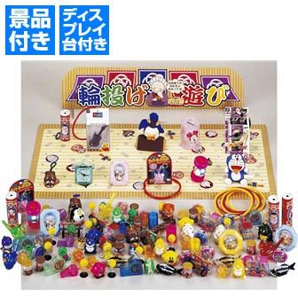 おもちゃ輪投げ遊び大会(約100名様用)