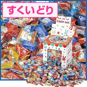 駄菓子ミックスすくいどりプレゼント(約100名様用)