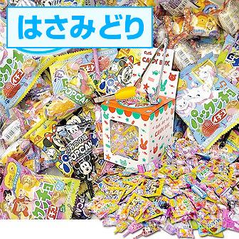 ディズニーキャラクターお菓子はさみどりプレゼント(100名様用)