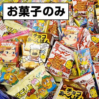 人気のおかしいろいろお菓子のみ(60名様用)