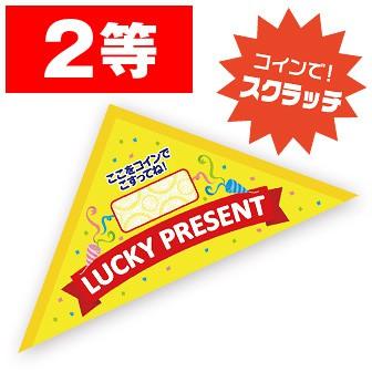 エコスクラッチ三角くじ(2等)