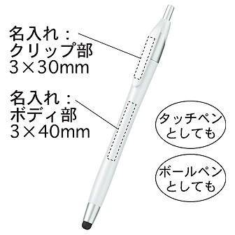 デュアルライトタッチペン(ホワイト)