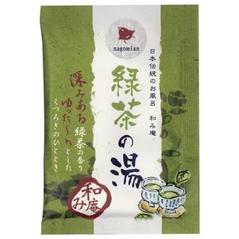 和み庵(分包) 緑茶の湯