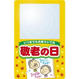 ルーペ 【敬老の日】(10枚入)