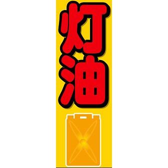 のぼり(大) 灯油