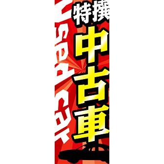 のぼり(大) 中古車(赤)