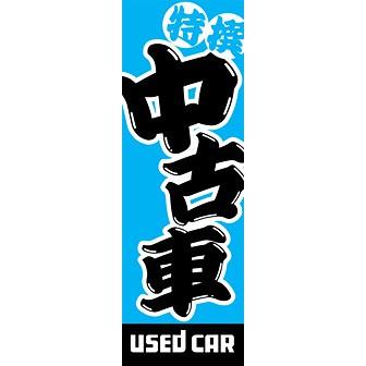 のぼり(大) 中古車(青)