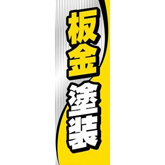 のぼり(大) 板金塗装