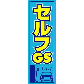 のぼり(大) セルフGS