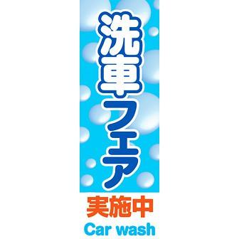 のぼり(大) 洗車フェア