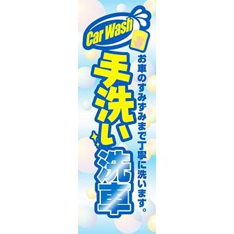 のぼり(大) セルフ洗車