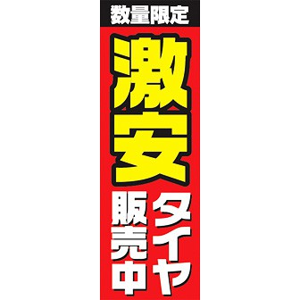 のぼり(大) 激安タイヤ販売中