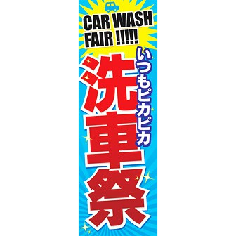 のぼり(大) 洗車祭