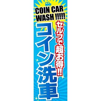 のぼり(大) コイン洗車