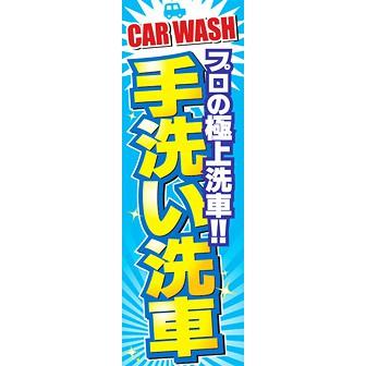 のぼり(大) 手洗い洗車