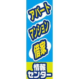 のぼり(大) アパート・マンション・借家