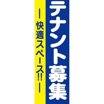 のぼり(大) テナント募集
