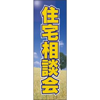 のぼり(大) 住宅相談会