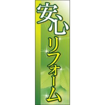 のぼり(大) 安心リフォーム