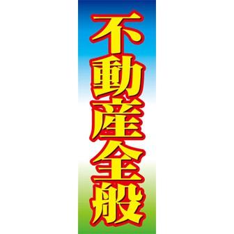 のぼり(大) 不動産全般