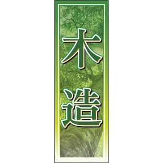 のぼり(大) 木造