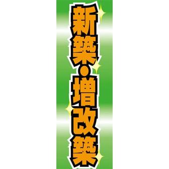 のぼり(大) 新築・増改築