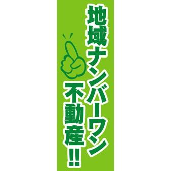 のぼり(大) 地域ナンバーワン不動産