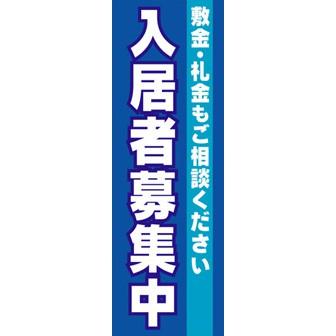 のぼり(大) 入居者募集中(敷金礼金も〜)
