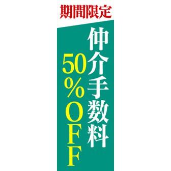 のぼり(大) 仲介手数料50%OFF