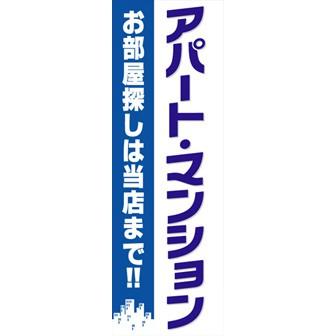 のぼり(大) アパート・マンション(お部屋探しは〜)