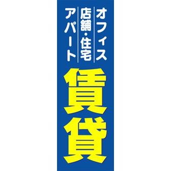 のぼり(大) 賃貸(アパート・店舗・住宅〜)