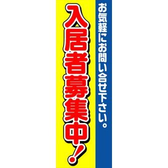 のぼり(大) 入居者募集中(お気軽にお問い〜)